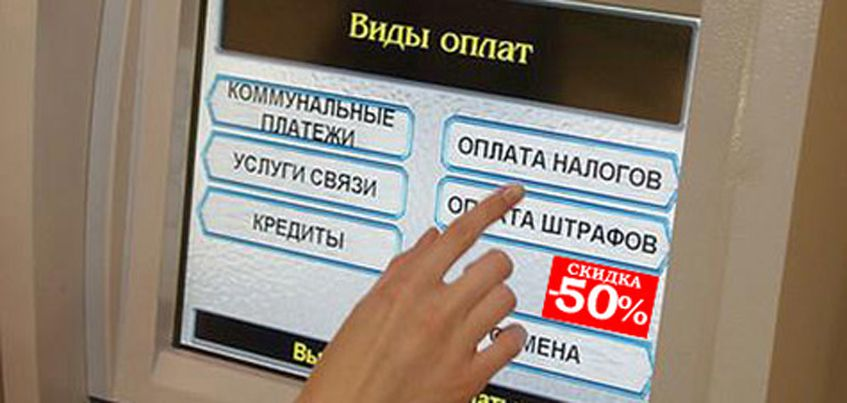Опрос: большинство жителей Удмуртии не знают о скидках на штрафы
