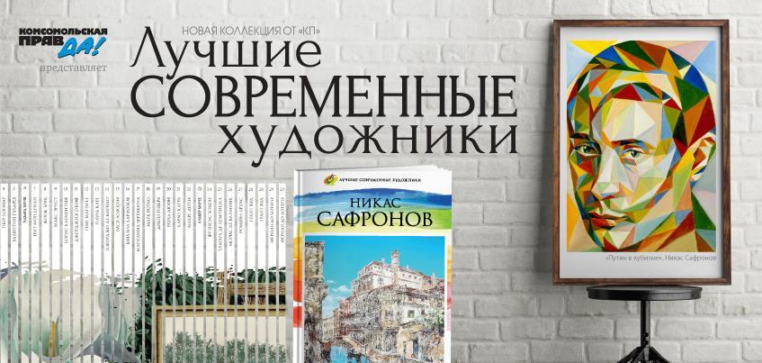 Фрида Кало, Энди Уорхол, Никас Сафронов – в Ижевске представили книжную коллекцию «Лучшие современные художники»