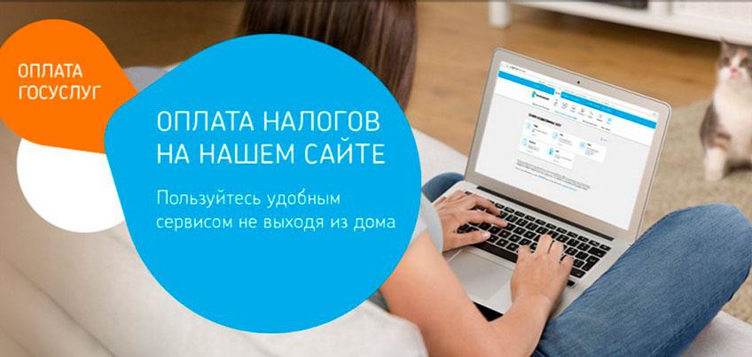 Жители Удмуртии теперь могут оплатить Госуслуги на сайте RT.RU