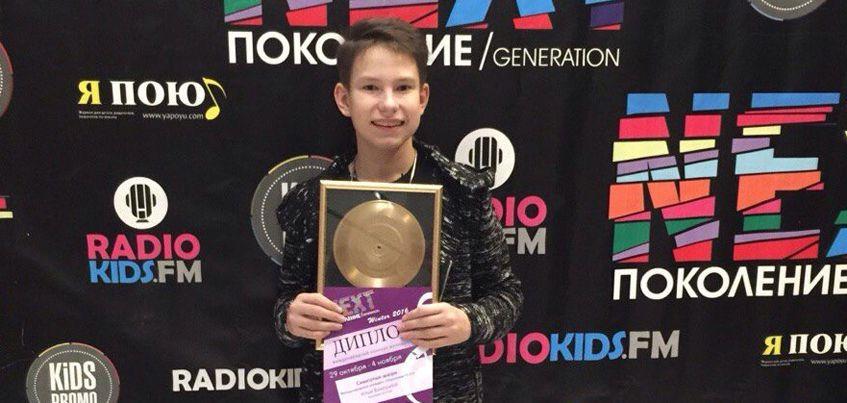 Юный певец из Удмуртии завоевал приз на Международном фестивале «Поколение NEXT»