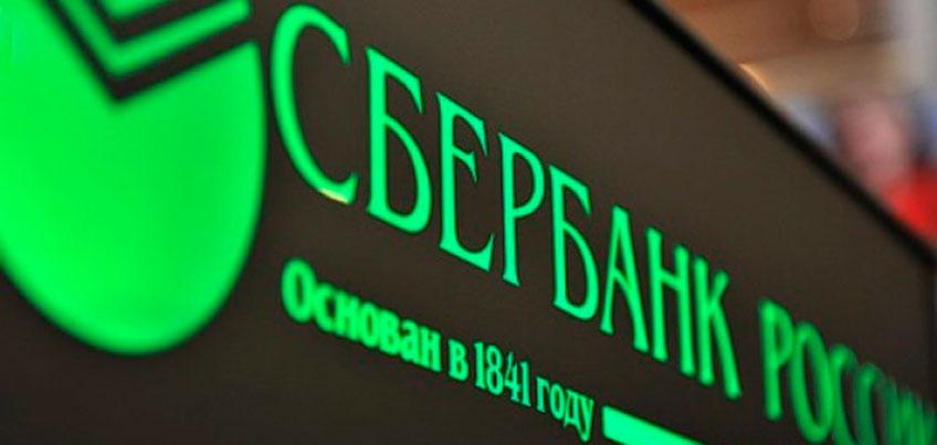 Сбербанк запустил проект «Открытые данные»