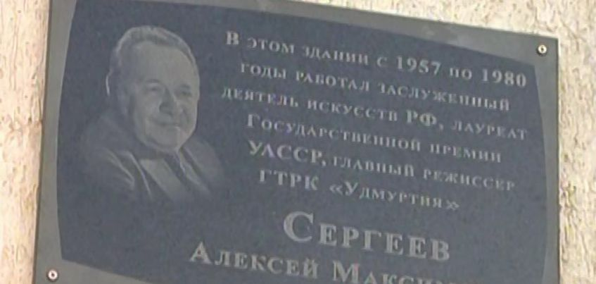 Телережиссеру Алексею Сергееву открыли памятную доску в Ижевске