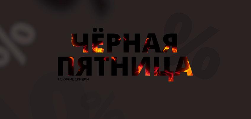 «Черная пятница» на DTD.ru