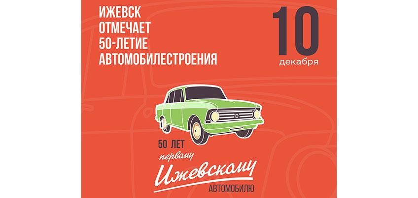 Юбилея первого ижевского автомобиля ждет весь Ижевск
