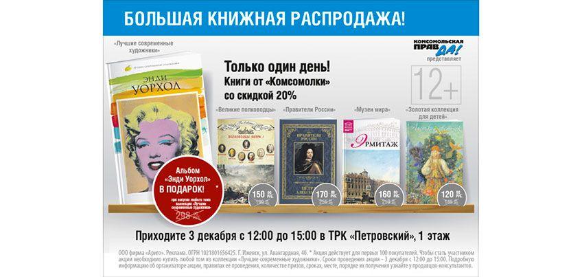 В Ижевске пройдет большая распродажа книг из коллекции «Комсомольской правды»