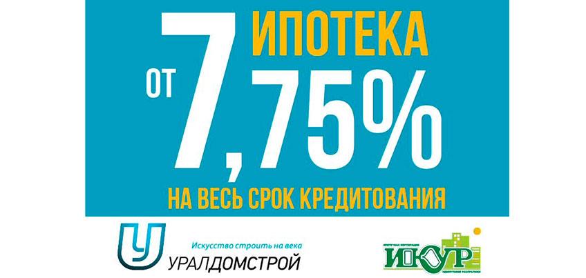 До конца декабря ижевчане могут купить квартиру в ипотеку от ИКУР по низкой ставке