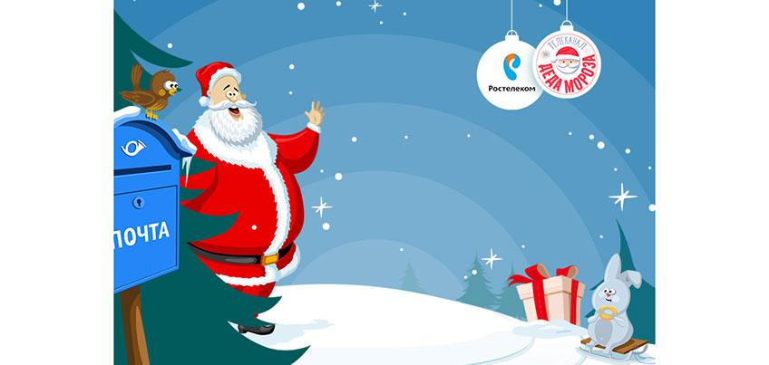 Зрители «Интерактивного ТВ» от «Ростелекома» смогут смотреть Телеканал Деда Мороза