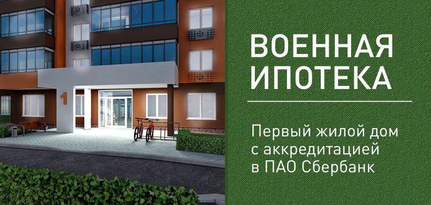 В Ижевске купить квартиру по военной ипотеке можно в жилом доме «Аксиома»