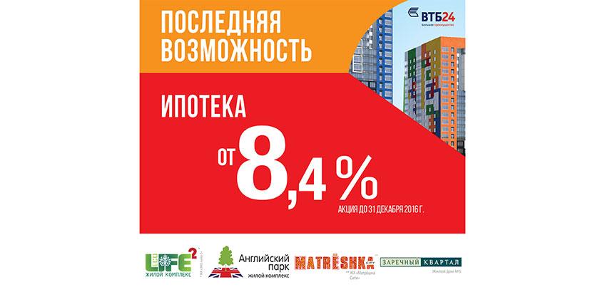Ипотеку под 8,4% предлагает ижевский застройщик