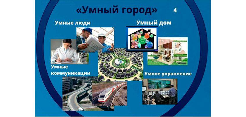 Обнародованы методика и критерии оценки будущего «Рейтинга умных городов России»