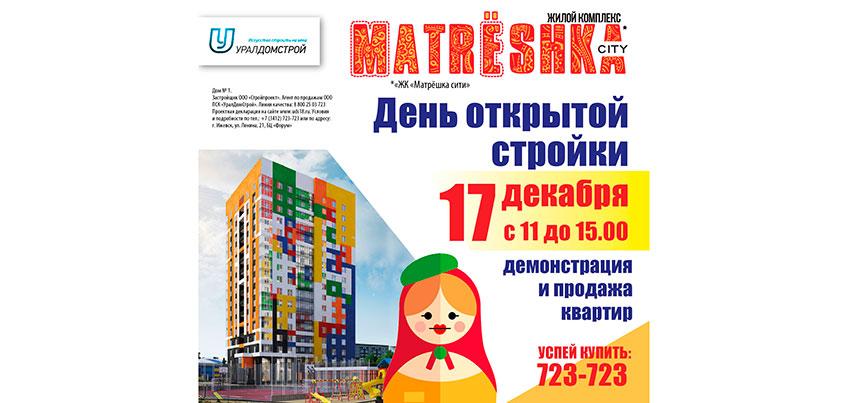 «Город в городе» презентуют ижевчанам 17 декабря