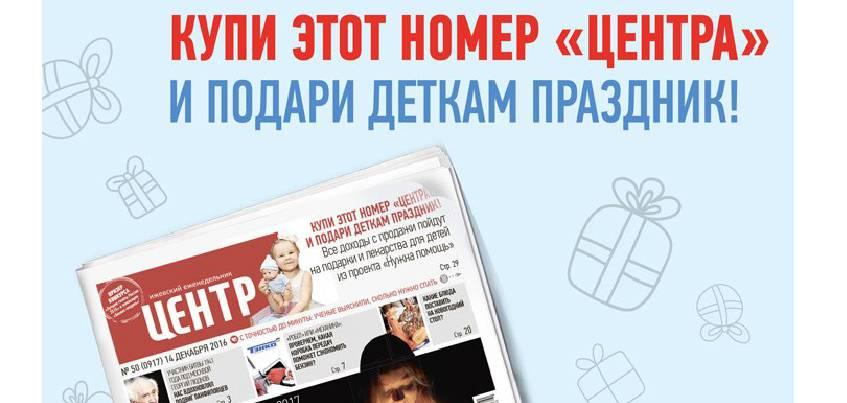 14 декабря в продажу вышел благотворительный номер газеты «Центр»