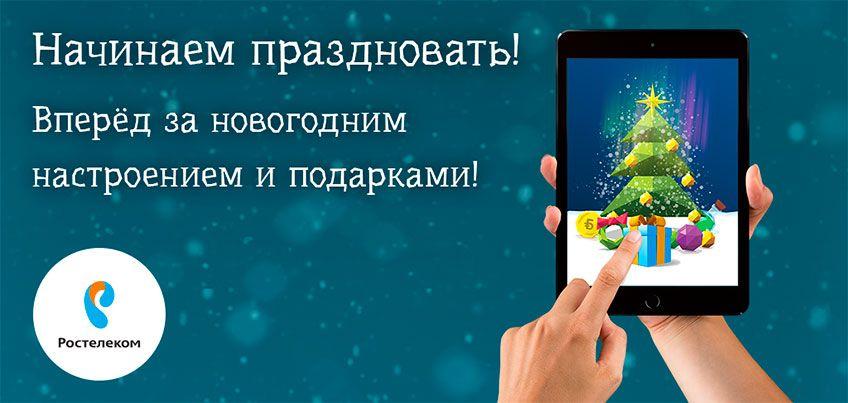 «Ростелеком» предлагает каждому пользователю посадить свою цифровую елку