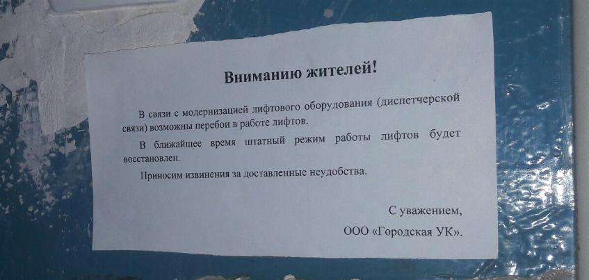 В 34 домах Ижевска не работают лифты из-за долга управляющей компании в 4 миллиона рублей
