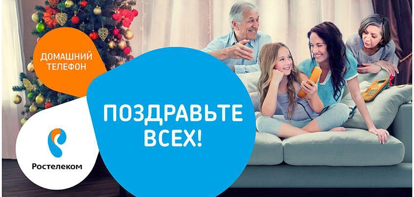 В новогоднем «меню» «Ростелекома» появились выгодные предложения для звонков по России