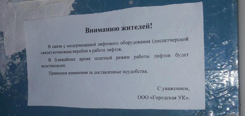 За простой лифтов «Городская УК» может заплатить штраф в 250 тысяч рублей