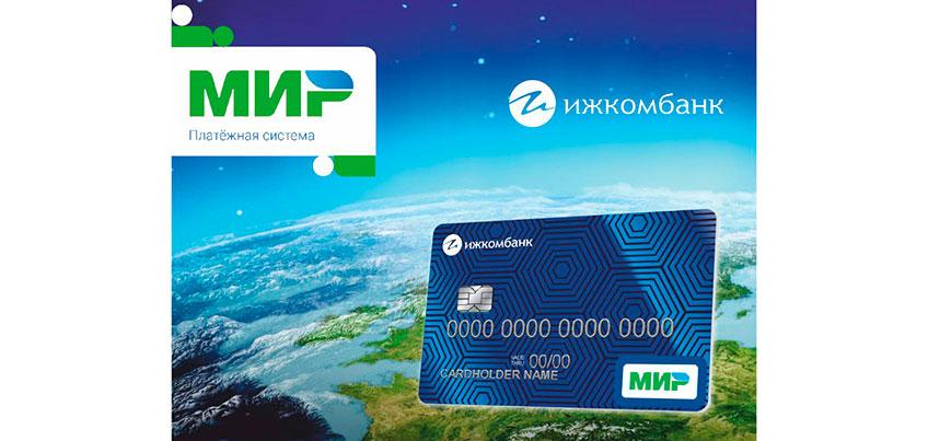 Ижкомбанк начал проводить операции по картам НСПК «Мир»