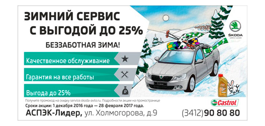 Теперь ижевчанам доступен зимний сервис с выгодой до 25%