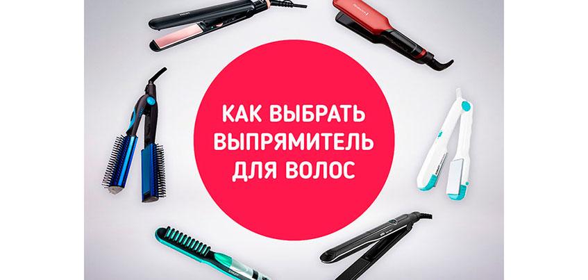 Выпрямитель волос: как правильно выбрать подарок на Новый год?
