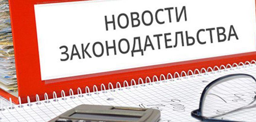 В эфире радио «Комсомольская правда» - Ижевск» поговорят о законодательных изменениях в новом году