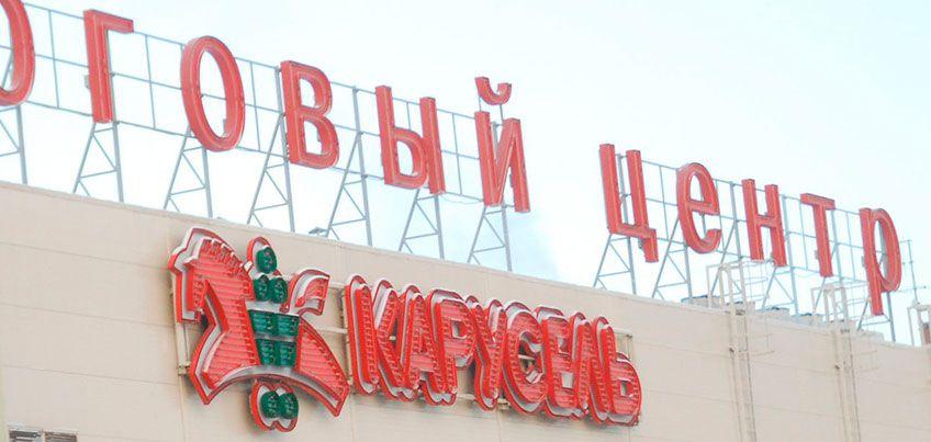 В ТЦ «Столица» в Ижевске опровергают слух о закрытии гипермаркета «Карусель»