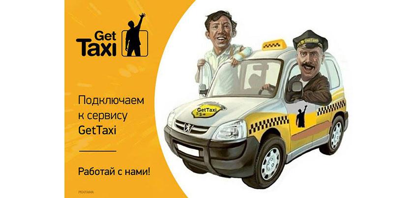 Международная компания «Гетт Такси» начала работать в Ижевске