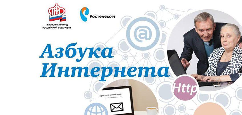 100 тысяч российских пенсионеров прошли обучение компьютерной грамотности