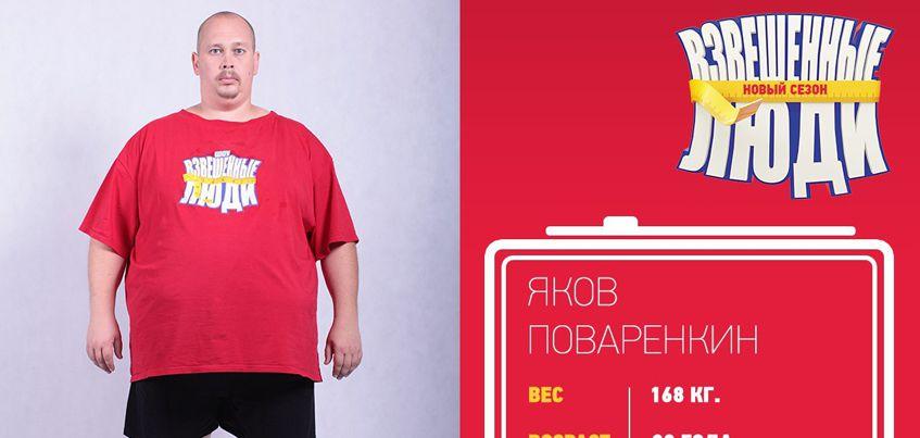 В эфире радио «Комсомольская правда - Ижевск»  побеседуют с участником шоу «Взвешенные люди» Яковом Поваренкиным