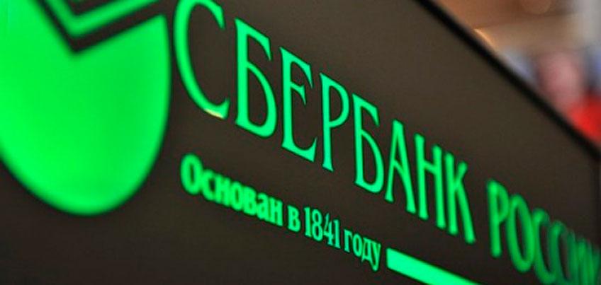 Все больше клиентов Сбербанка готовы рекомендовать его продукты и услуги