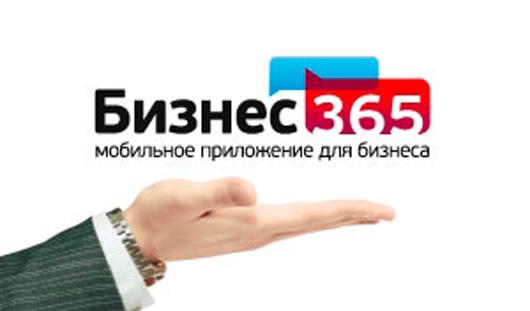 91% пользователей приложения «Бизнес 365» довольны сервисом - попробуйте и вы