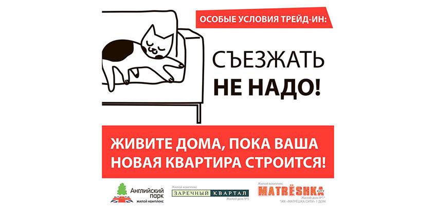 Уникальные условия обмена старого жилья на новое от компании «УралДомСтрой»!