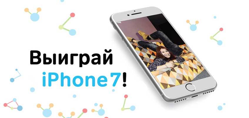 Фотоконкурс от KIDOLAB*: Сделай селфи и выиграй iPhone 7!