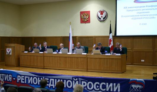 Единороссы определились с кандидатурами на пост Главы Удмуртии
