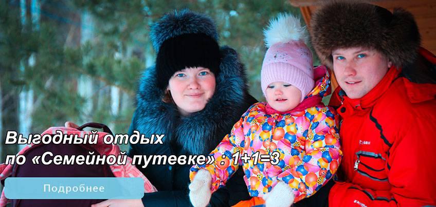 При покупке семейной путевки в санаторий «Ува» отдых ребенка бесплатно!