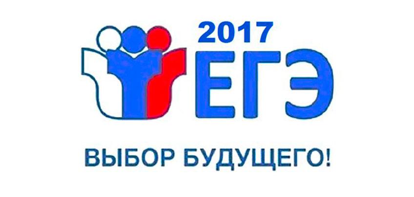 «Ростелеком» организует видеонаблюдение за ЕГЭ в 2017 году