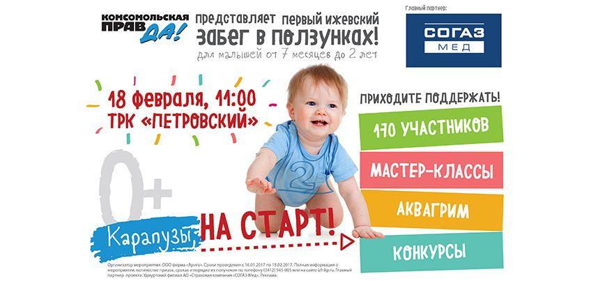 18 февраля в Ижевске пройдут гонки малышей «Карапузы, на старт!»