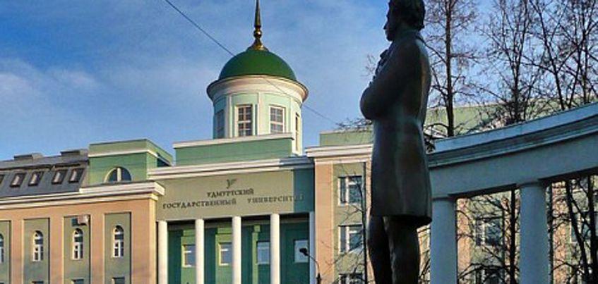 21 марта в Ижевске состоится конференция по выборам ректора УдГУ