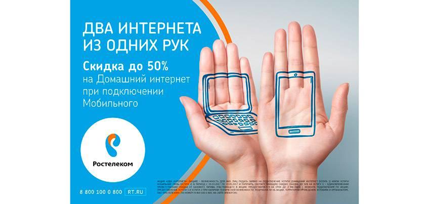 Два интернета: пользователи мобильной связи от «Ростелеком» платят полцены за домашний интернет