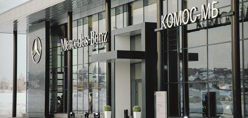 В Ижевске открылся дилерский центр «Мерседес-Бенц»