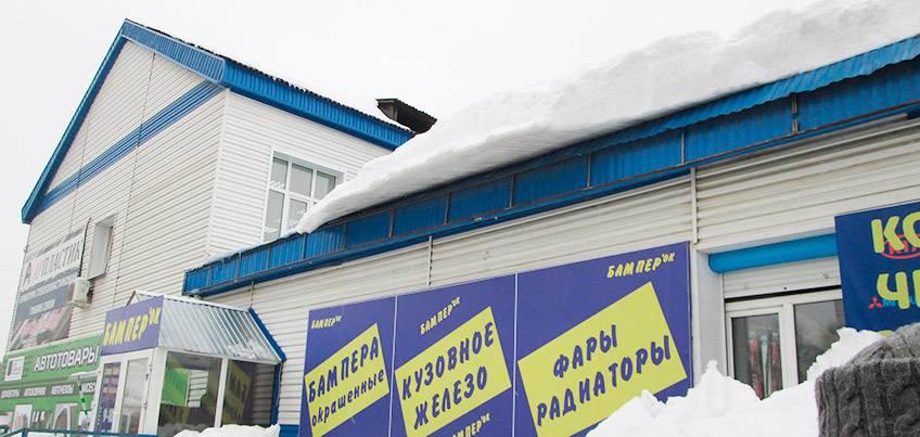 Очистка от снега крыши в с