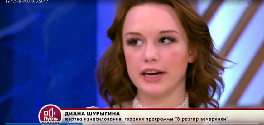В ижевском лицее на уроке показывали выпуск «Пусть говорят» про жертву насилия Диану Шурыгину