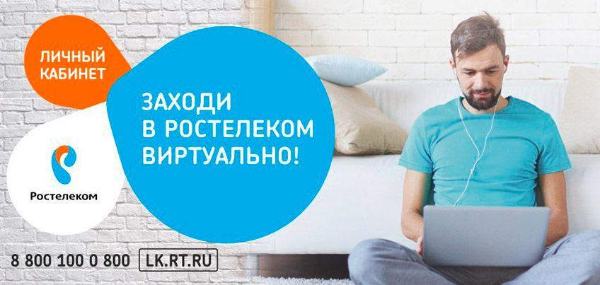 Число пользователей личного кабинета «Ростелекома» в Удмуртии превысило 100 тысяч