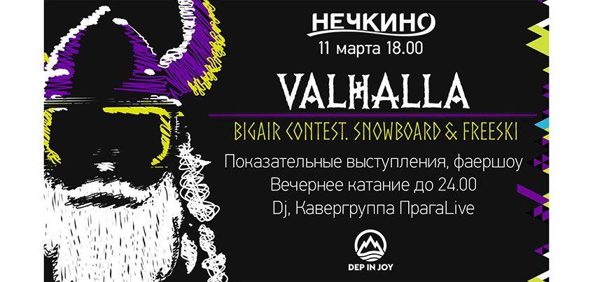 В Нечкино пройдут открытые соревнования по сноуборду и горным лыжам