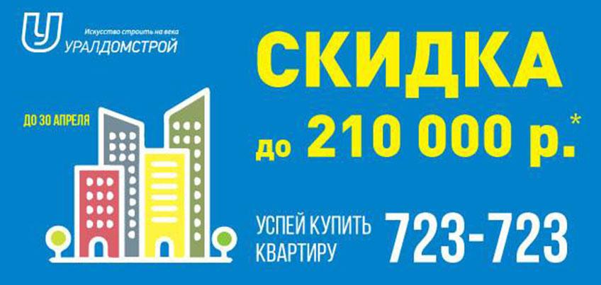 До конца апреля купить квартиру в Ижевске можно со скидкой до 210 тысяч рублей