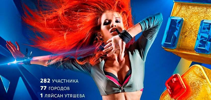 Конкурс: пройди тест и выиграй билеты на концерт участников 3 сезона шоу «Танцы»