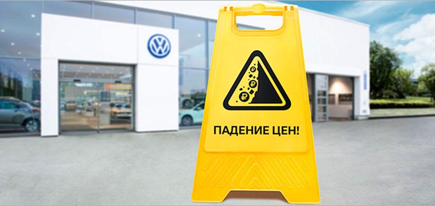 Цены на оригинальные детали Volkswagen в Ижевске снижены до 15%