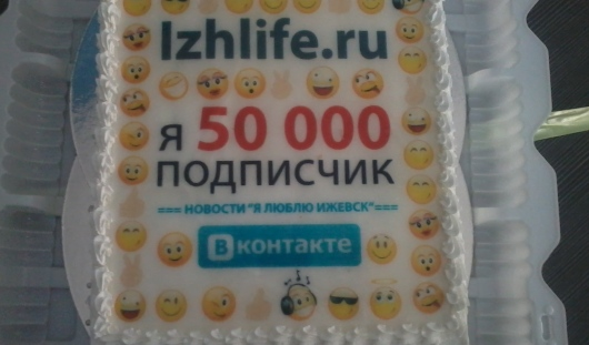 Количество подписчиков группы портала izhlife.ru Вконтакте превысило 50 тысяч человек