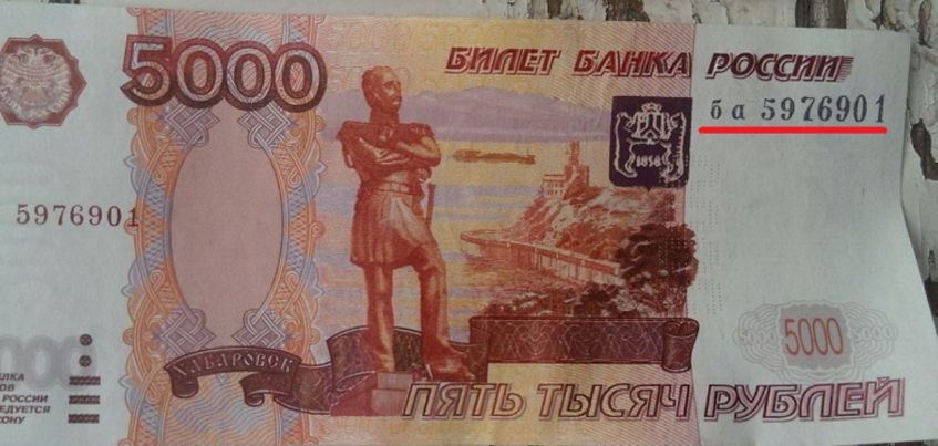 В Ижевске сотрудники полиции зафиксировали массовый сбыт поддельных купюр достоинством в 5000 рублей