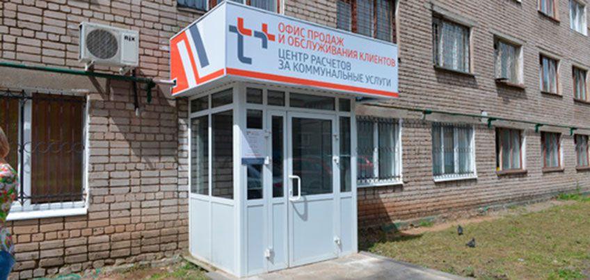 «Энергосбыт Плюс» увеличил время работы ижевских офисов обслуживания клиентов