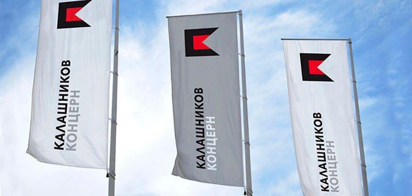 «Ростех» продаст 26% акций концерна «Калашников» летом